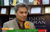 مخالفت هیات فوتبال تهران با انتقال راه آهن به کرج