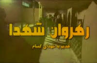 حاج حسین یکتا ، معراج الشهدای اهواز ، راهیان نور و خدمت به شهدا