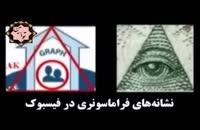 رائفی پور فیسبوک انجمن مخفی فراماسونری
