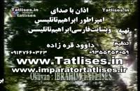 دانلود اذان گفتن امپراطور ابراهیم تاتلیسس ibrahim tatlises