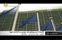 ضرر اتحادیه اروپا و غرب از آغاز کردن جنگ تحریم ها