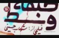 مهمانی پر ستاره شهاب حسینی