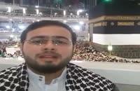 آخرین تلاوت مرحوم محسن حاجی حسنی در جوار خانه خدا