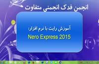 آموزش رایت با نرم افزار Nero Express 2015