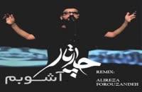 آهنگ بی کلام آشوبم از چارتار (تنظیم: علیرضا فروزنده)