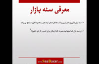 معرفی سایت سنه بازار