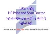 دکتر پرینتر HP باشید !!!