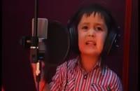 صدای زیبای پسر بچه پنج ساله افغانی
