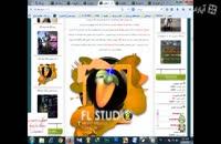سایت مرجع آموزش فقط اف ال استودیو (بیت سازان FLBEAT)
