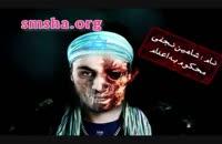 حمایت از شیعیان و مرگ بر شاهین نجفی