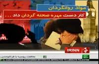 تجاوز دسته جمعی به مسیح علی نژاد در انگلیس