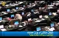 نمایندگان خواستار نقد توافقنامه ژنو شدند