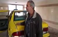 تقلید صدای زیبای راننده تاکسی