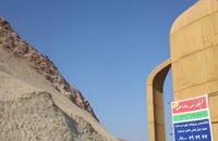 کوه خضر نبی (ع) از پایین