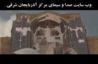 مسجد کبود در اذربایجان شرقی