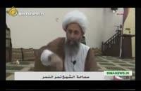 تایید حکم اعدام شیخ نمرالنمر توسط سفاکان آل سعود