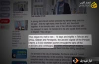 گردش آزادانه خبرنگار صهیونیست در ایران!