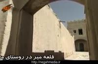 اماکن تاریخی قلعه میر