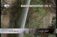 استان کرمانشاه  آبشار پیران