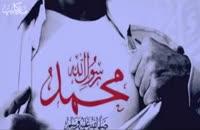 نماهنگ لبیک یا محمد(ص)