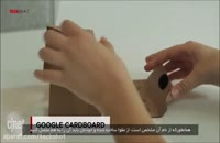 آموزش استفاده از عینک های واقعیت مجازی با زیرنویس فارسی