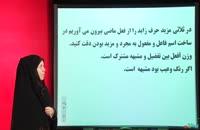 فیلم آموزش عربی