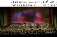رقص گروهی آذربایجانی