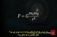 از نیوتن تا اینشتین (قسمت دوم) ۲۹۱