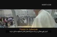 مستند زنان در دین یهود