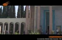 آرامگاه سعدی (انگلیسی)