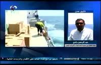 تصاویری از وضعیت کشتی نجات ایران