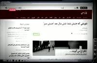 اعتراف بی بی سی به عدم تقلب در انتخابات ۸۸..