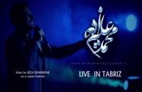 کنسرت محمدعلیزاده در تبریز