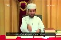 تمجید عالِم سنی از حکم مقام معظم رهبری در مورد قمه زنی [فدایی دو ارباب]
