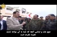 بشارت باز سازی سوریه از زبان بشار اسد