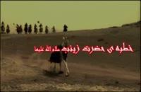 خطبه حضرت زینب (س) در شهر شام