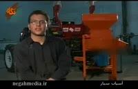 آموزش فناوری های نوین :آسیاب سیار