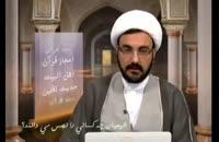 شیعیان چه کسانی را نجس می دانند؟