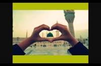 دانلود کلیپ «گل محمدی» در وصف حضرت محمد (ص) با صدای علیرضا افتخاری