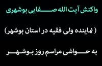 اظهار تاسف شدید آیت الله صفایی بوشهری از حرمت شکنی در روز بوشهر