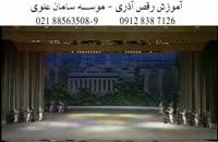 آموزش رقص آذربایجانی در تهران