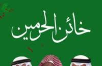 کلیپ تصویری «خائن الحرمین»