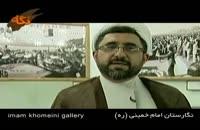 نگارستان امام خمینی