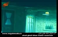 آب انبار شاد قلی خان