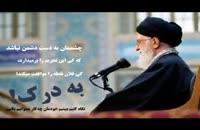 جمله طلایی رهبر انقلاب در مورد اقتصاد مقاومتی در سخنرانی مشهد.