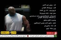 حضور رونی کلمن در ایران