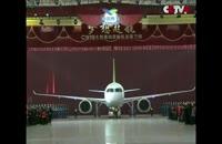 اولین هواپیمای ساخت چین