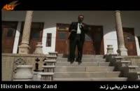 خانه تاریخی زند قم