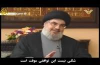 نصرالله:توافقات ژنو،جنگ را از منطقه دور کرد