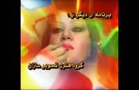 اموزش میکاپ عروس ایرانی